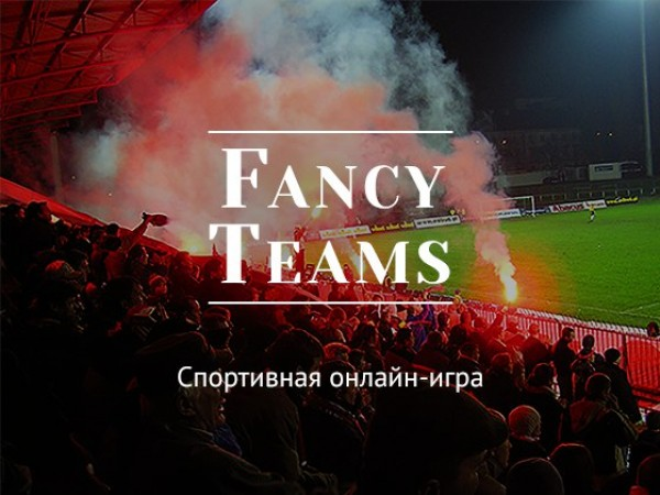 Fancy Teams. Бизнес идеи