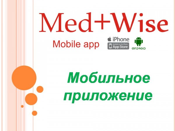 Med+Wise. Бизнес идеи