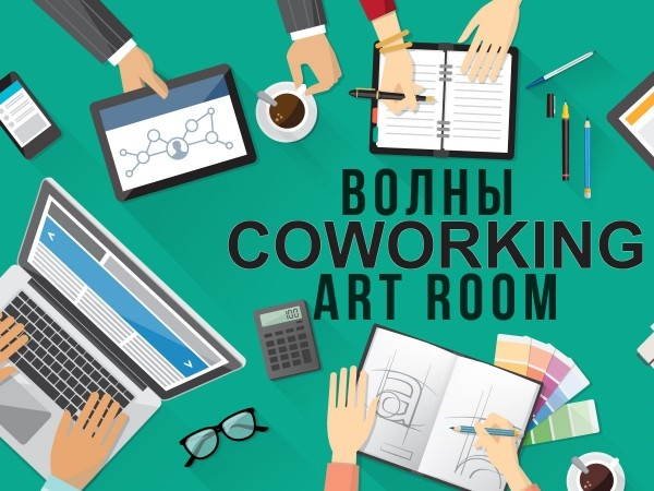 Coworking and Art Room centr. Бизнес идеи