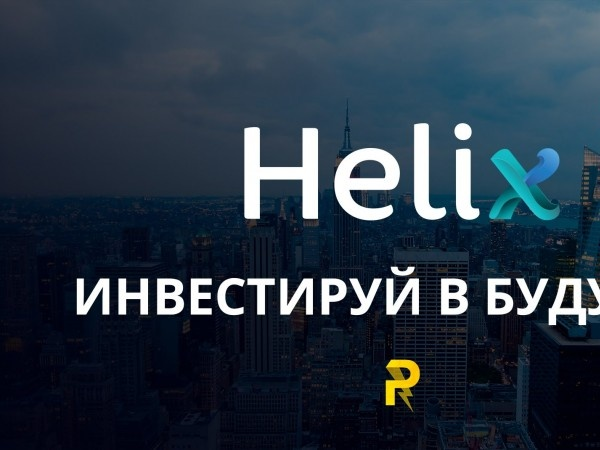 Helix Capital Investments LTD. Бизнес идеи