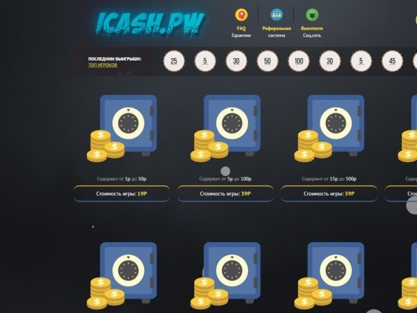 интернет рулетка iCash.pw. Бизнес идеи