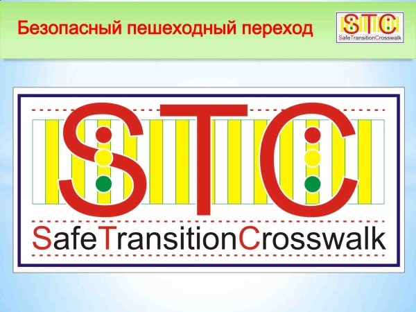 SafeTransitionCrosswalk. Бизнес идеи