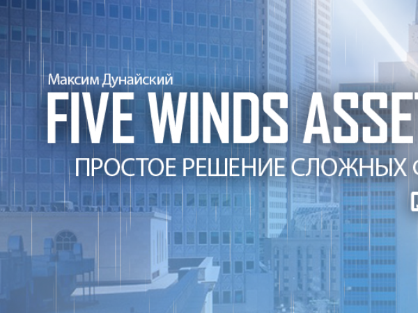 Five Winds Asset Management. Бизнес идеи