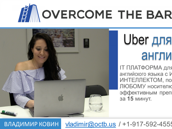 Overcome the Barrier, INC. Бизнес идеи
