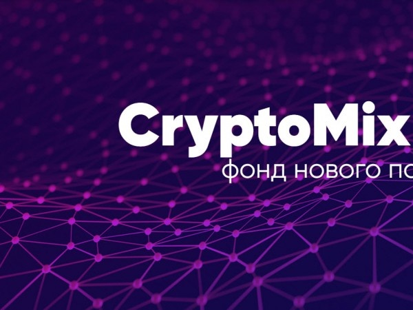 CryptoMix.fund. Бизнес идеи