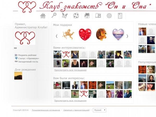 Сайт знакомств он и она моя страница